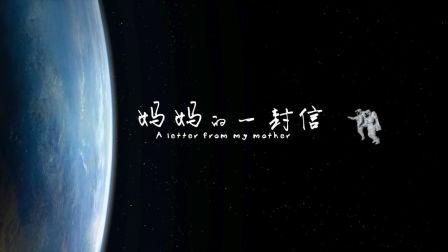 SAIFILM新作品《妈妈的一封信》终极预告篇