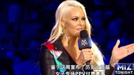 SmackDown米兹办派对 丹尼尔布莱恩不请自来