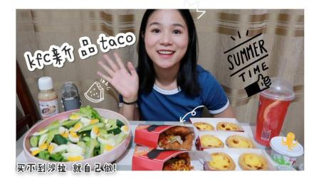 肯德基新品藤椒鸡taco~ 六个奶滑滑的蛋挞! 还有自制的冰冰凉沙拉~ 中国吃播~