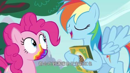 小马宝莉6: 云宝的恶作剧饼干, 小马吃了嘴巴会变彩虹色呢