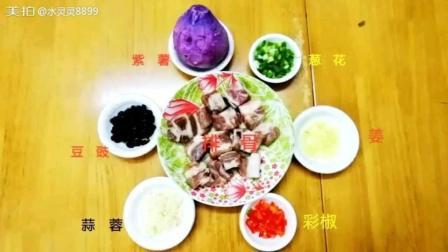 糟香豉汁紫薯蒸排骨的做法。