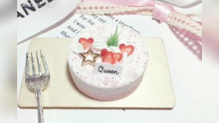 黏土奶油草莓蛋糕分享