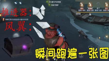 第五人格: 小丑风翼加无限冲刺和紫色宝箱能多快? 瞬间跑遍湖景村