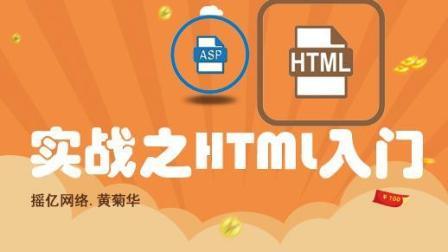 1.2-HTML编辑器