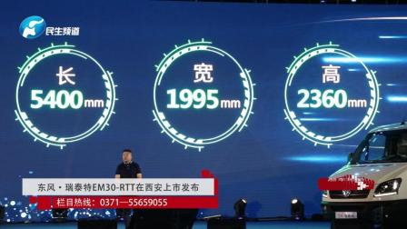 每公里成本一毛钱 东风瑞泰特新能源物流车正式上市 国补后售价17.98万元