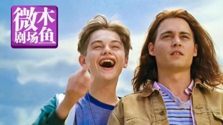 """《不一样的天空》扎心了! 25年前的小李子和""""杰克船长"""