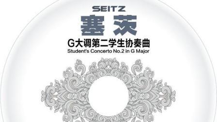 塞茨G大调第二学生协奏曲第一乐章(乐队伴奏+小提琴标准示范)