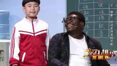 """搞笑小品: 《租爹》 小明""""租爹""""应对老师笑料不断"""