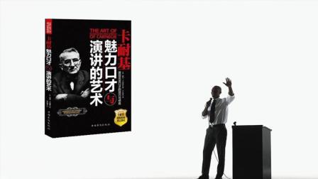 有书快看 5分钟读《卡耐基魅力口才与演讲的艺术》人生关键场面, 不要怂!