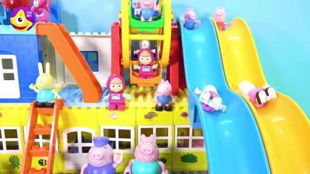 小猪佩奇的避暑度假村 玩摩天轮滑滑梯晒日光浴