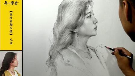 杭州厚一学堂美术教学视频第3讲-素描名师-凡佳线性素描头像教学示范