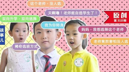 """只要几千块就能上""""私立""""学校? 孩子自主选老师? 杭州一个特别的学校了解一下"""
