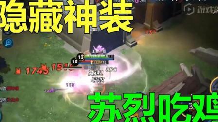 王者荣耀: 苏烈捡到隐藏神装, 又肉又有输出, 成功吃鸡!