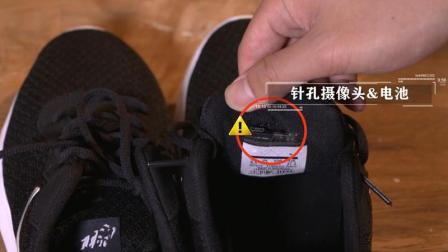 针孔摄像机竟藏在鞋里, 真是防不胜防!