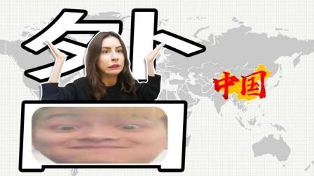为什么国人眼里世界上只有两个国家? 一个中国, 一个外国