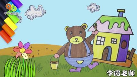 粉刷匠小熊, 把新房子刷的真漂亮, 动物简笔画大全