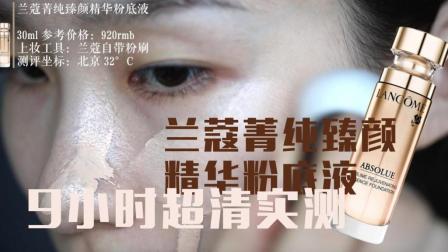 冯雪儿  兰蔻菁纯粉底液 | 9小时超清底妆实测 |