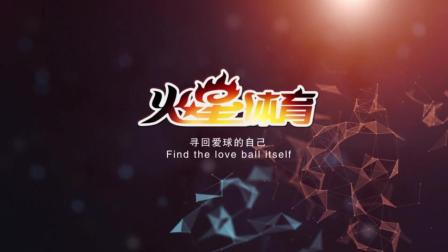 CCTV-5风云足球重庆赛区决赛记录