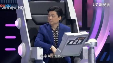 聚焦: 崔永元、郭敬明谈《魁拔》