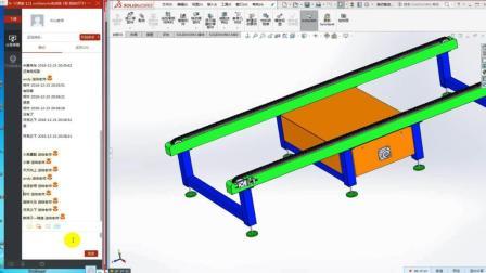 非标设计—Solidworks链式输送机讲解 Ⅰ