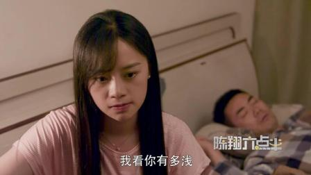陈翔六点半: 丈夫睡眠太浅, 妻子一招治好!