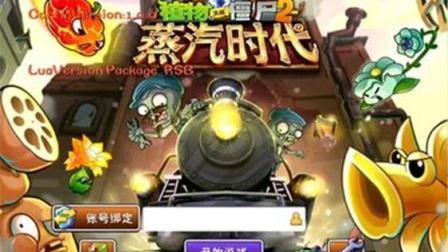 植物大战僵尸2蒸汽时代大爆料! 中文版原创地图 7大新植物 9种新僵尸等你看