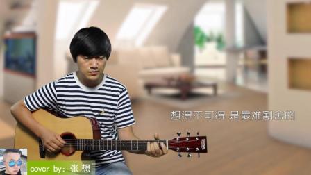 《讲真的》酷音小伟吉他弹唱教学
