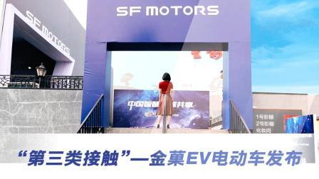 第三类接触——金菓EV电动车发布