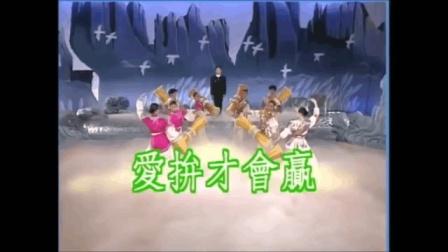 经典: 《爱拼才会赢》 闽南语、粤语 、国语三连唱
