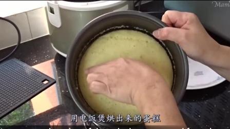 超详细的电饭锅蒸蛋糕教程,简单零失败!快来学习吧!
