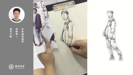 杭州画室 杭州凝结画室 速写教学示范男青年站姿动态图