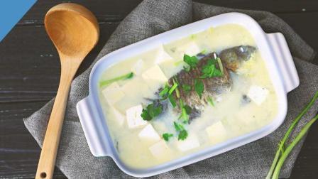 30秒教你做汤浓味鲜的鲫鱼豆腐汤