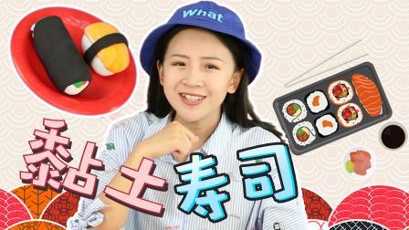 小布点乐园 DIY手工美味黏土寿司完美仿真制作简单