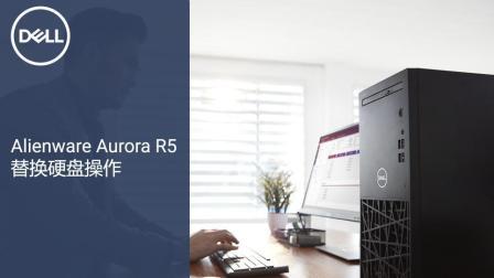 Alienware Aurora R5-替换硬盘操作