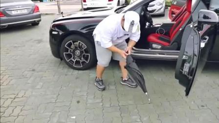 打开价值10万的劳斯莱斯雨伞时, 不小心手滑, 下一秒我笑了!