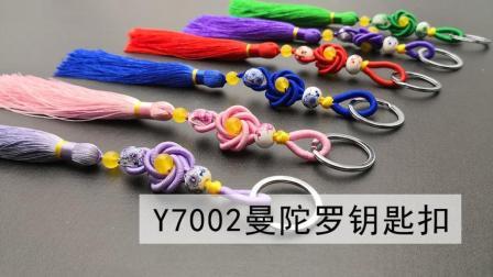 Y7002曼陀罗钥匙扣挂饰 中国结手工编绳diy视频课程花絮 金金说