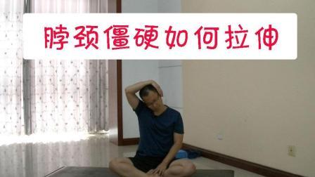 颈部瑜伽理疗之颈部拉伸 六个简单动作颈椎病
