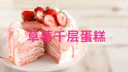 超好吃! 允儿教你制作颜值爆表的草莓千层蛋糕(详细视频教程哦)