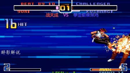 拳皇2002: 由莉最后的隐藏够帅气, 小脚狂踩草薙京