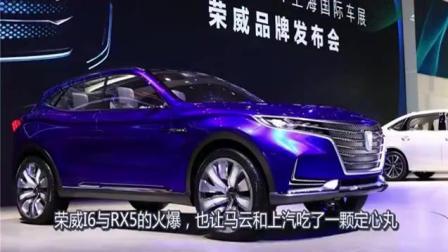 马云投资10亿的荣威汽车亮相, 新能源新时代汽车, 了解一下
