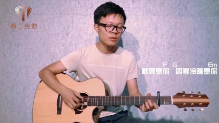 《往后余生》C调简单吉他弹唱