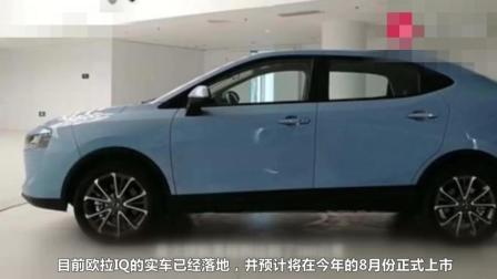 长城再造新物种, 全新汽车品牌欧拉的首款车型IQ已经正式亮相!
