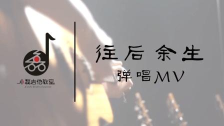 《往后余生》MV——小磊吉他教室出品