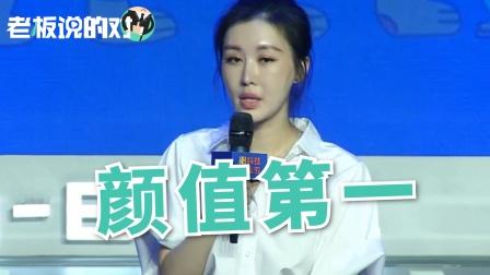 王石女友田朴珺:喜欢王石是因为颜控