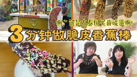 【3分钟在家做网红香蕉棒冰】火爆泰国的香蕉冰棒, 想吃不用出国啦! 懒癌食谱