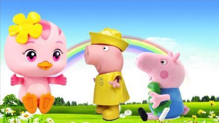冰激凌玩具之小猪佩奇和乔治来朵朵冰淇淋店吃冰激凌