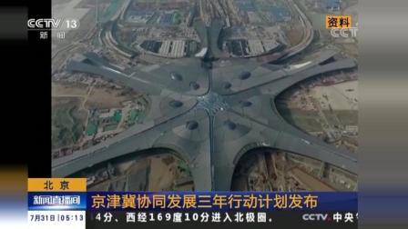 京津冀协同发展三年行动计划发布 (CCTV13 新闻直播间)
