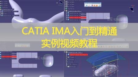 《CATIA IMA入门到精通实例教程》07_创建扫描形体