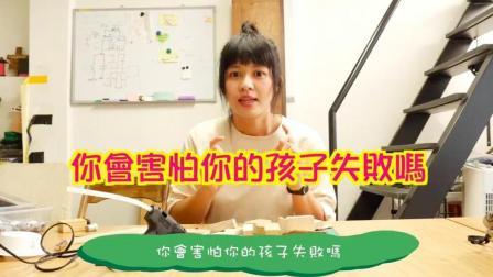 小人小学: 正确面对失败, 才能更好的建立自信!