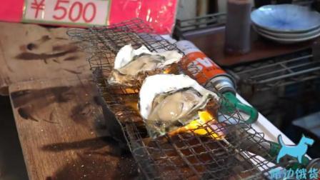 一个生蚝500日元, 碳烤早已过时, 看看日本人的最新吃法!